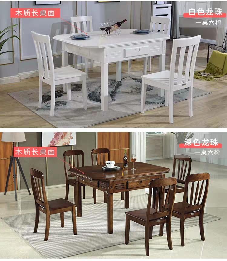 木质长桌面餐桌两用麻将机批发 销售