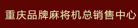 重庆宣和麻将机批发 宣和麻将机销售 宣和麻将机宣和机麻出售 维修